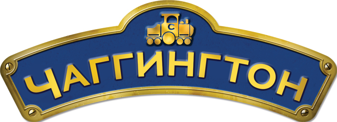 Chuggington.jpg